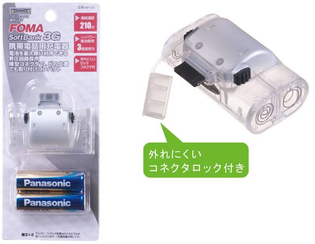 FOMA SoftBank 3G用 サイドコネクタ乾電池式充電器